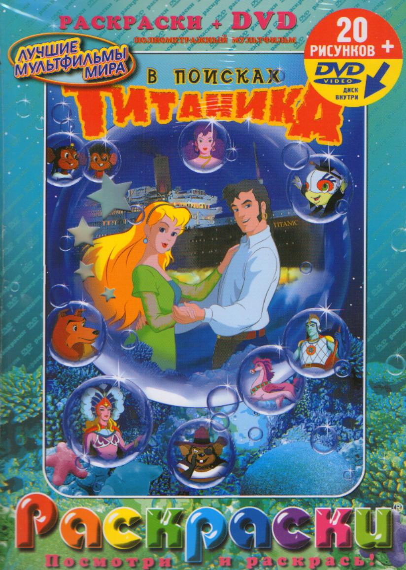 DVD В поисках Титаника: Полнометражный мультфильм + раскраска