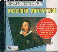 CD Классики литературы