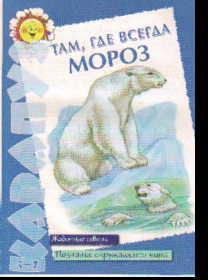 Там, где всегда мороз..: Животные севера: Познание окружающего мира: 5-7 ле