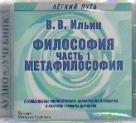 CD Философия. Ч.1: Метафилософия: аудиоучебник