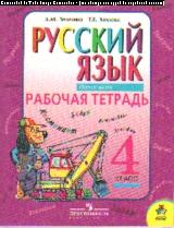 Русский язык. 4 кл.: Рабочая тетрадь: Ч. 1