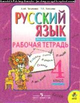 Русский язык. 4 кл.: Рабочая тетрадь: Ч. 2