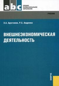 Внешнеэкономическая деятельность: Учебник