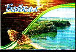 Набор открыток Байкал-3 (12 шт) Бабочка, катер у берега/Зимний Байкал