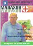 Советы программы Малахов+ Выпуск №25: Диета для вас