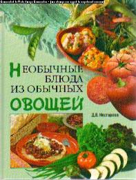 Необычные блюда из обычных овощей