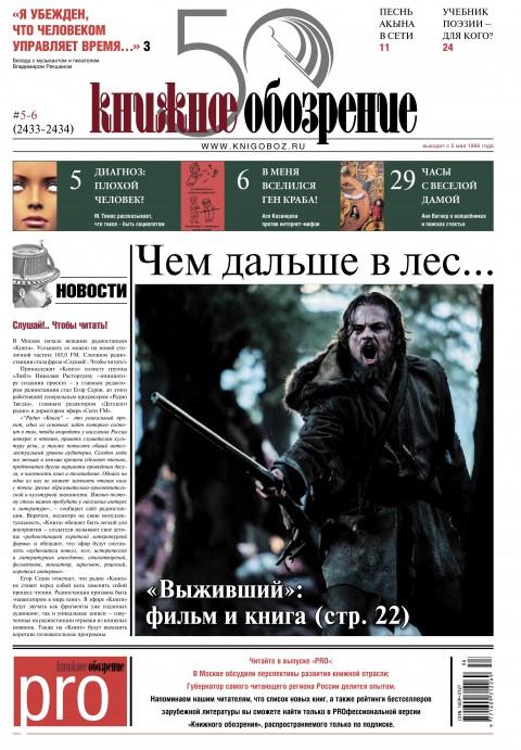 Газета. Книжное обозрение № 5-6 (2433-2434)