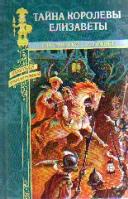 Тайна королевы Елизаветы: Романы