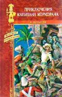 Приключения капитана Коркорана: Роман