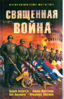 Священная война: Сборник