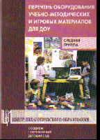Перечень оборудования, учебно-методич. и игровых матер-в для ДОУ. Ср. групп