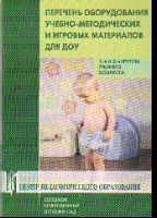 Перечень оборудования, уч-метод. и игровых матер. для ДОУ. 1 и 2 гр раннего