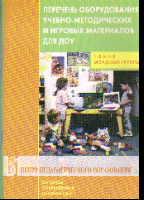 Перечень оборудования, учебно-метод. и игровых матер. для ДОУ. 1 и 2 мл. гр