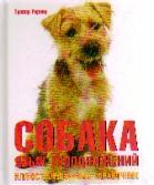 Собака: Язык телодвижений: Иллюстрированный справочник