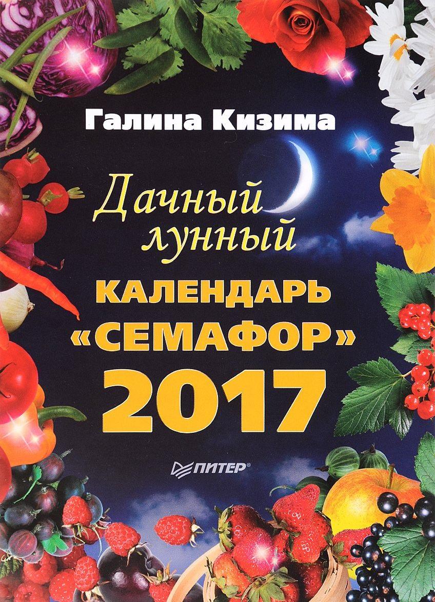 """Дачный лунный календарь """"Семафор"""" на 2017 год"""
