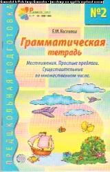 Грамматическая тетрадь №2 для занятий с дошкольниками: Местоимения...