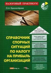 Справочник спорных ситуаций по налогу на прибыль организаций