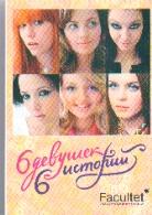 Шесть девушек, шесть историй. Литературно-художественный сборник