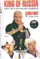 King Russia. Один год в российской Суперлиге