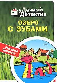 Озеро с зубами: Роман