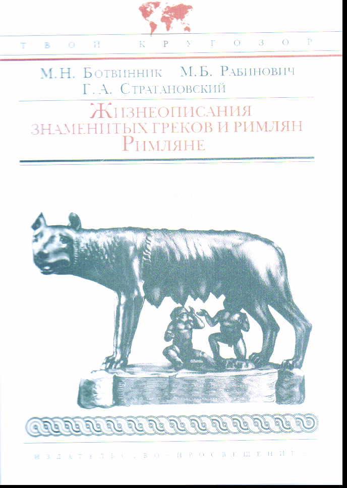 Жизнеописания знаменитых греков и римлян. Римляне