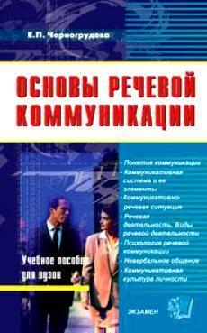 Основы речевой коммуникации: Учебное пособие