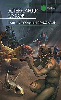 Танец с богами и драконами: Фантастический роман