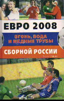 Евро 2008. Огонь, вода и медные трубы сборной России