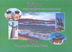 Байкал: Этнографические зарисовки. Baikal: The peoples of Lake Baikal.