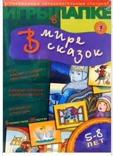 АКЦИЯ19 Игр Настольная Игры в папке В мире сказок. Игра-лото для дошк. и мл