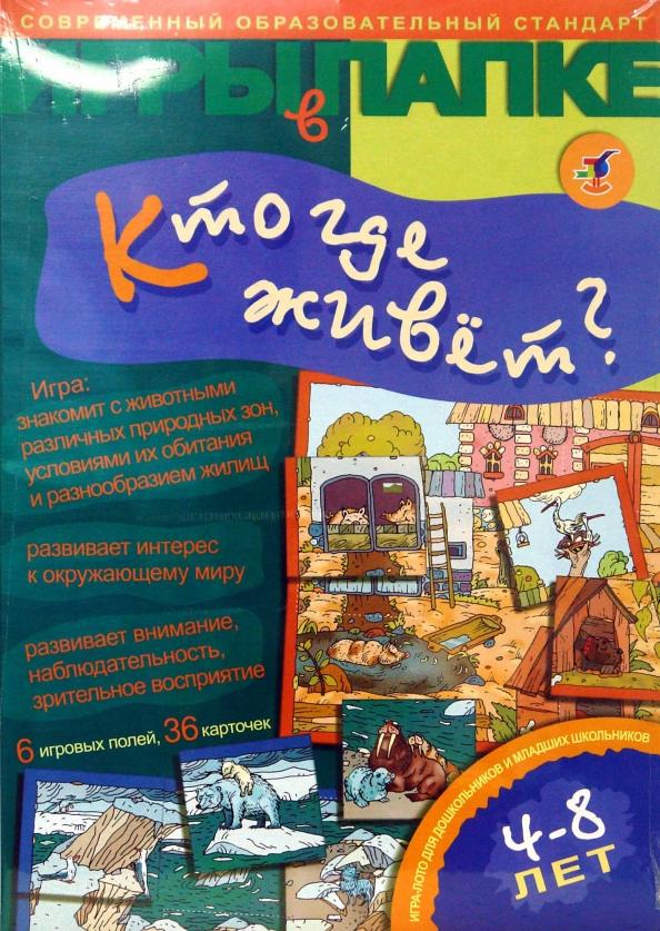 АКЦИЯ19 Игр Настольная Игры в папке Кто где живет? Игра-лото для дошк.