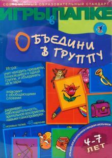 АКЦИЯ19 Игр Настольная Игры в папке Объедини в группу. Игра-лото для дошк.