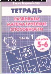 Развиваем математические способности: Тетрадь для детей 5-6 лет: Часть 1