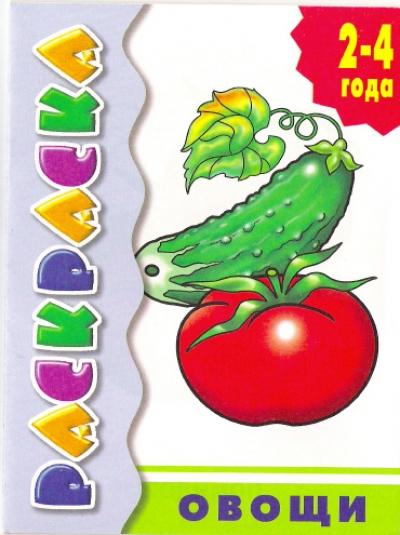 Раскраска Овощи 2-4 года