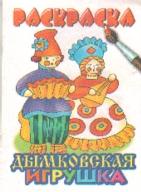 Раскраска Дымковская игрушка