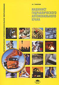 Машинист гидравлического автомобильного крана: Учеб. пособие