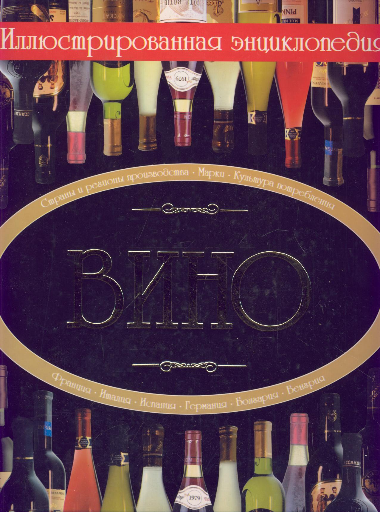 Вино: Иллюстрированная энциклопедия