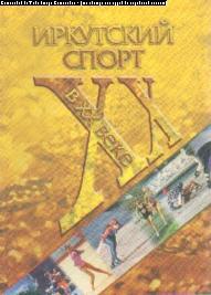 Иркутский спорт в XX веке: Литер.- документ. летопись