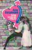 Самая шикарная свадьба: Роман