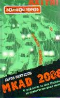 МКАD 2008: Роман