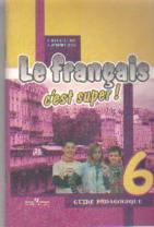 Твой друг французский язык. 6 кл.: Книга для учителя
