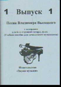 Песни Владимира Высоцкого: С аккордами для 6-струнной гитары, ф-но: Вып.1