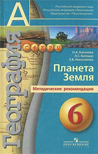 География. Планета Земля. 6 кл.: Метод. рекомендации