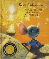 Приключения мышонка Десперо, а точнее-Сказка о мышонке, принцессе, тарелке