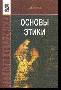 Основы этики: Учебник