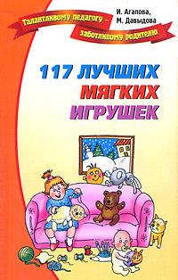 117 лучших мягких игрушек