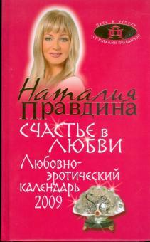 Любовно-эротический календарь 2009: Счастье в любви