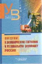 Введение в экономическую географию и региональную экономику России: Учеб. п