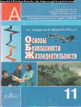 ОБЖ. 11 кл.: Учебник: Базовый и профильный уровни