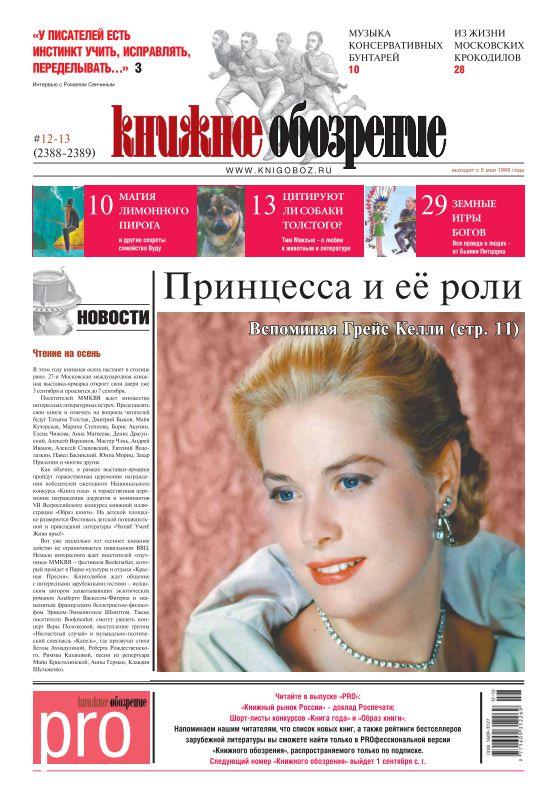Газета. Книжное обозрение № 12-13 (2388-2389)